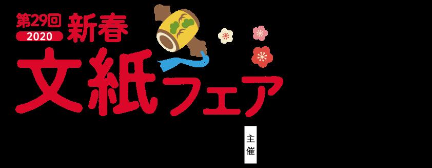 会場:共和フォーラム(東京文具共和会館) 東京都台東区柳橋1-2-10 03-3862-8301 主 催
