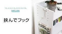 ベロス株式会社