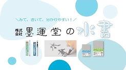 株式会社墨運堂