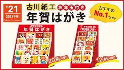古川紙工株式会社