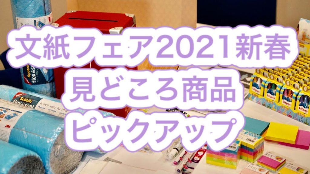 「2021年新春文紙フェア見どころ商品」