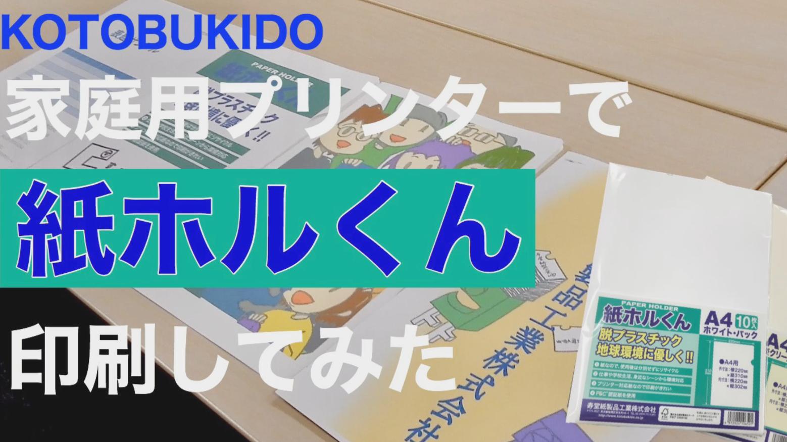 寿堂紙製品工業株式会社